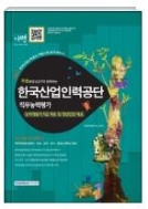 기쎈 한국산업인력공단 직무능력평가  무료동영상강의와 함께하는 능력개발직 5급 및 청년인턴, 2015
