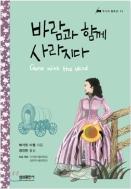바람과 함께 사라지다 - 삼성 주니어 필독선 세계문학  2판2쇄