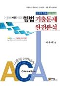 2016 아카데미 형법 기출문제 완전분석 - 경찰직 전용