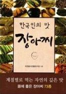 [중고] 한국인의 맛 장아찌