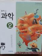 중학교 교과서 과학 2  (전시본)