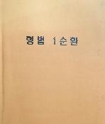2015 김원욱 형법 1순환 (가제본) #