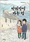 만리장성 가는 길 - 아이앤북 문학나눔 8