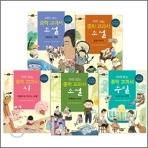 미리보는 중학교과서 문학 5권 세트 소설3권, 시1권, 수필1권 (총5권)