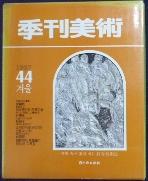 계간 미술 (44) 1987년   겨울호  /사진의 제품 /상현서림  ☞ 서고위치:km 4  *[구매하시면 품절로 표기됩니다]