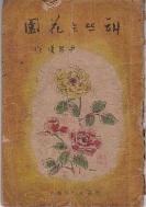 해뜨는화원 1943년 초간본