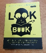 LOOK BOOK 영단어 =연구용 표기됨=학생용과 동일/CD 있음/내부 사용감없는 최상급수준/실사진입니다