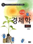 2011정병열7급경제학 ★미시편★