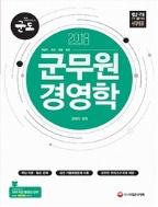 2018 군도 군무원 경영학