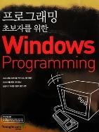 프로그래밍 초보자를 위한 Windows Programming (2006년)