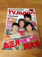 TV JAPAN - 월간 TV 가이드 관동판 2007년 12월 18일-2008년1월 20일 SMAP, 노다메칸타빌레 인 유럽 대담 우에노 주리, 이노우에 마오