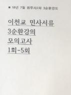 18년 7월 법무사2차 이천교 민사서류 3순환강의 모의고사 1회-5회★스프링/복사본★