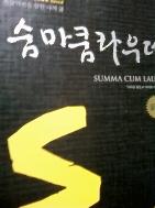 숨마쿰라우데 한국지리 (이룸이앤비/2007년/ab)