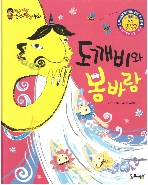 도깨비와 봄바람 (한국대표 순수창작동화, 37)   (ISBN : 9788965094838)
