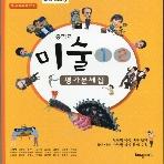 2019년- 해냄에듀 중학교 중학 미술 1/2 평가문제집 중등 (서예식 교과서편) - 중1~2용