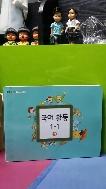 1~2학년군 국어활동1 (국어활동1-1 가)