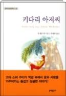 키다리 아저씨 - 고아 소녀 주다가 역경 속에서 꿈과 사랑을 가꾸어가는 즐겁고 상큼한 이야기! 제2판3쇄
