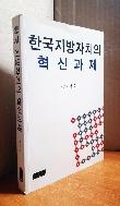한국 지방자치의 혁신과제