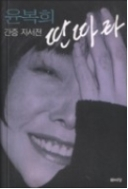딴따라 - 윤복희 간증 자서전 초판1쇄