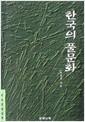 한국의 풀문화