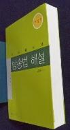 방송법 해설(디지털시대)(개정판) /상현서림/사진의 제품 /☞ 서고위치: GB 3  *[구매하시면 품절로 표기됩니다]