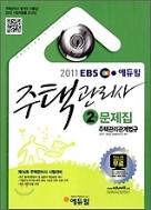 2011 EBS 주택관리사 2차 문제집 (주택관리관계법규)