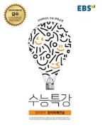 EBS 수능특강 영어영역 영어독해연습 (2017년)
