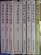 한국전통음악학 3 [2002.12 ]  /사진의 제품 중 해당권    / 상현서림 ☞ 서고위치:KL 6  *[구매하시면 품절로 표기됩니다]