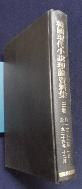 한국현대소설이론자료집(3) 韓國現代小說理論資料集 三卷 [自1923..1~至1923.5] (影印本)    [상현서림]  /사진의 제품  ☞ 서고위치:MX +1 * [구매하시면 품절로 표기됩니다]