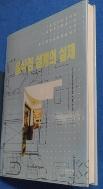 음식점 설계의 실제(디테일시리즈 3) /사진의 제품    :☞ 서고위치:KA 3 * [구매하시면 품절로 표기됩니다]