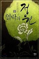 열락의 정원 1-2 ☆북앤스토리☆