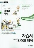 천재 자습서 고등학교 언어와 매체 민현식외 (2015개정 교육과정)