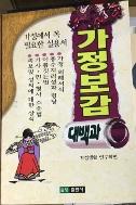가정보감 대백과 / 솔빛출판 / 2003.02