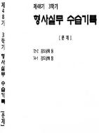 제48기 3학기 형사실무 수습기록(72-2 ,74-1) [강평 및 모범답안]-전2권