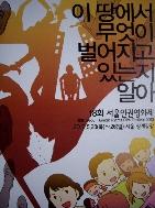 이 땅에서 무엇이 벌어지고 있는지 알아 - 제18회 서울인권영화제