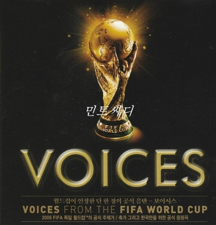 Voices Form The Fifa World Cup (홍보용 샘플러)