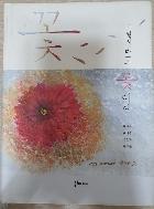 ★아닐지라도 꽃 이여/불휘/김태홍외/사진실사★