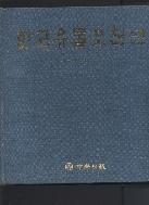 한국유물 오천년-1980.양장