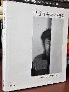 박건희유작 사진집 -흑백사진-하드커버-600부한정판- -초판-절판된 귀한책-아래사진참조-