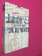 한국신학의 광맥 //175-4