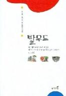 탈무드 - 세상을 일깨워 준 영원한 지혜   (ISBN : 9788995547052)