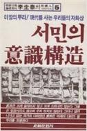 서민의 의식구조 (1984년판)