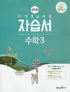 미래엔 자습서 중학교 수학3 (황선욱) / 2015 개정 교육과정
