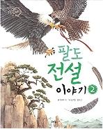 팔도 전설 이야기 2 (옛이야기 요술항아리, 81)   (ISBN : 9788962618525)