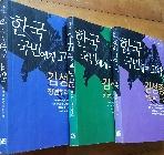 한국국민에게 고함 1 ,2,3세트