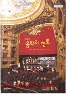2017년형 8차 고등학교 음악과 진로 교과서 (천재교육 민은기) (신513-3)