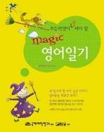 초등학생이 꼭 써야할 Magic 영어일기
