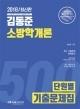 2018 김동준 소방학개론 단원별 기출문제집 500제