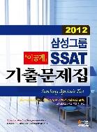 삼성그룹 SSAT 기출문제집 (이공계)