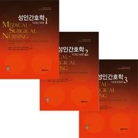 성인간호학1,2,3, 1,2,3,총3권 (무료배송)